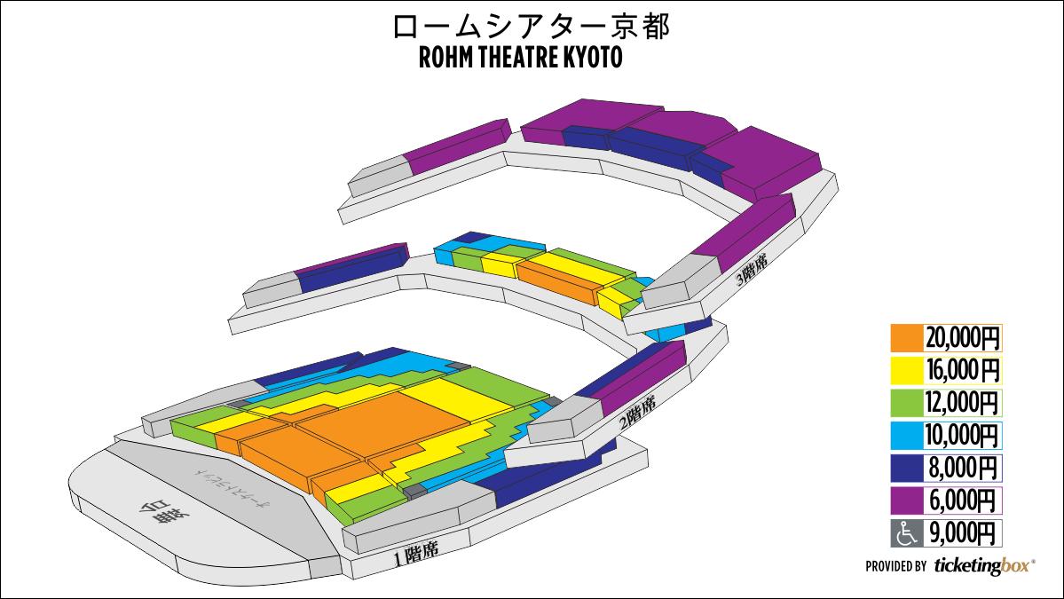 Shen Yun Kyoto ROHM Theatre Kyoto Seating Chart