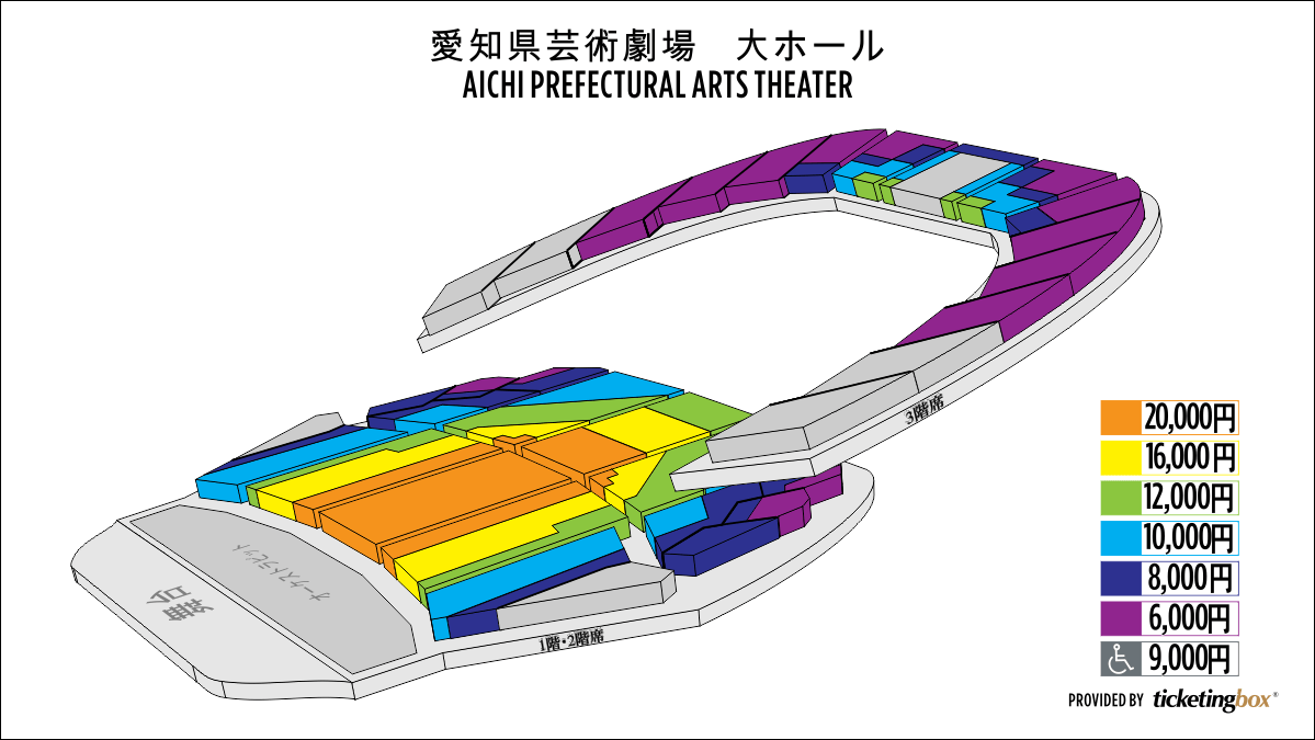 Shen Yun Nagoya Aichi Prefectural Arts Theater Seating Chart