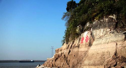 Kết quả hình ảnh cho 中国 赤壁