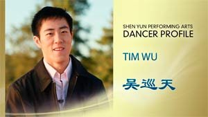 DancerProfile TimWu S