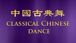 SY ClassicalChineseDance SRGB