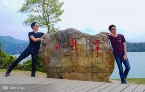 Tancerze Yuan Ming (po lewej) i Ben Chen. Napis brzmi