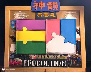 Au revoir Europe et bonjour Canada ! La Shen Yun International Company a fini sa tournée européenne et a commencé à se produire dans l'est du Canada – mais non sans avoir laissé un cadeau de remerciement à leur hôte, l'Association européenne de Falun Dafa. (Photo par la projectionniste Annie Li)