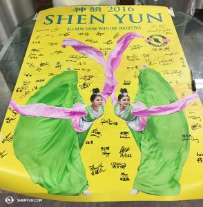 L'affiche de 2016 signé par les artistes de la Shen Yun International Company
