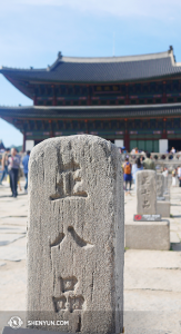 Pod dachami pałacu Gyeongbokgung. (fot. tancerz Ben Chen)