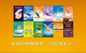 Shen Yun Trivia Header Cn