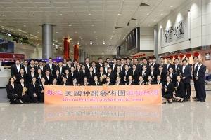 Shen Yun International Company przybyło na Tajwan.