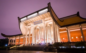 今年神韻國際藝術團在台北的演出地點是孫中山國父紀念館,其設計凸顯中國古典建築特色。