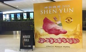 神韻國際藝術團於2月7日至11日造訪澳大利亞。他們在閃亮而時尚的悉尼歌劇院的所有7場演出全都售罄。