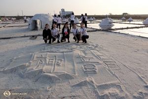 Proof that Shen Yun was at the Jingzaijiao Salt Fields in Tainan: the Chinese characters for Shen Yun written in the sand. (Photo by projectionist Annie Li)
