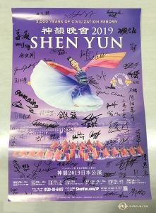 Shen Yun World Company signs this year's Japanese poster as a souvenir.